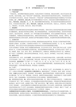 333教育综合考研笔记:中国教育史.doc
