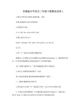 苏教版小学语文三年级下册期末试卷1.doc
