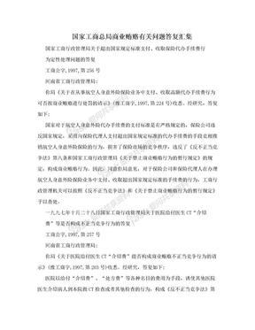 国家工商总局商业贿赂有关问题答复汇集.doc