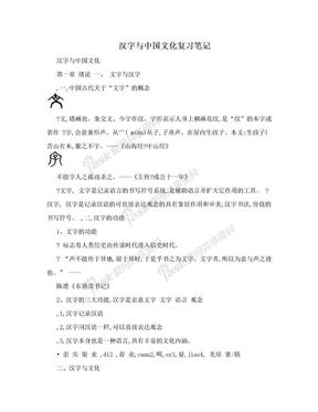 汉字与中国文化复习笔记.doc