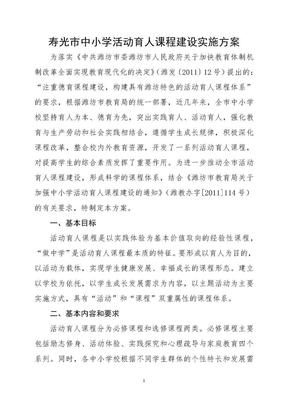2012314中小学活动育人课程建设实施方案.doc
