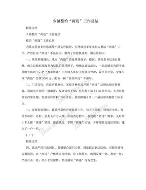 """乡镇整治""""两违""""工作总结.doc"""