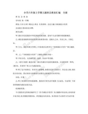 小学六年级上学期主题班会教案汇编 全册.doc