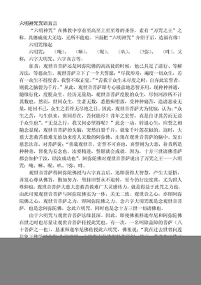 六明神咒咒语真言.doc