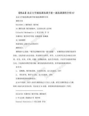 【精品】北京大学通选课选课手册·通选课课程介绍67.doc