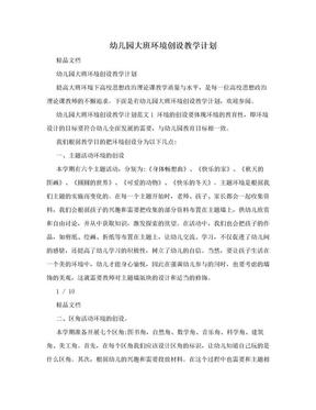 幼儿园大班环境创设教学计划.doc