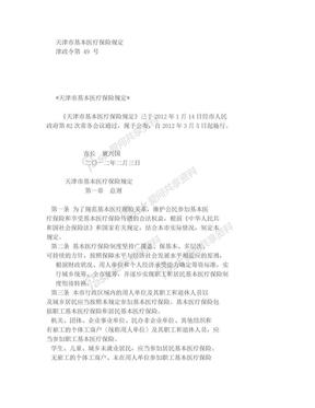 天津市基本医疗保险规定【津政令第49号】.doc