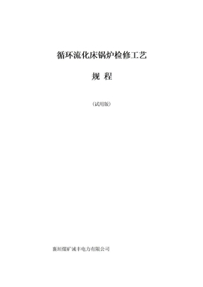 循环流化床锅炉检修规程.doc