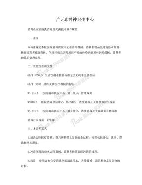 供应室清洗消毒及灭菌技术操作规范.doc