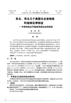 东北_华北几个典型太古宙地体的地球化学特征_中朝准地台早期地壳演化的特殊性.pdf