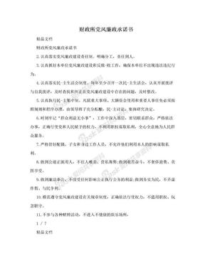 财政所党风廉政承诺书.doc