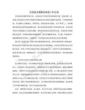 信息技术课德育渗透工作计划.doc