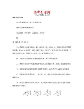 广东省深圳市2016届高三第一次调研考试(2月)物理试题模板.doc