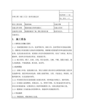 筏板基础大体积混凝土技术交底.doc