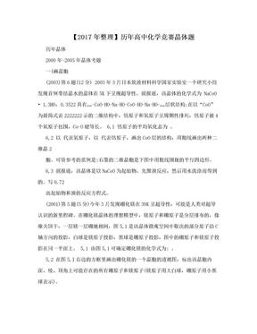 【2017年整理】历年高中化学竞赛晶体题.doc