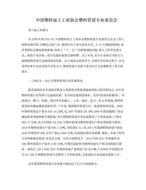 中国塑料加工工业协会塑料管道专业委员会f第八届工作报告.doc