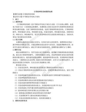 计算机网络基础课程标准.doc