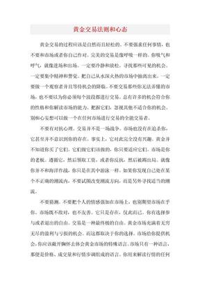 黄金交易法则和心态.doc
