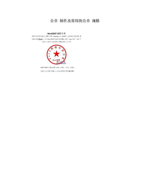 公章 制作及常用的公章 规格.doc