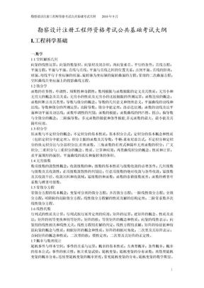 环保工程师考试大纲.doc