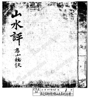 古近名師指點山水眞形評傳授人子誠愼求辨錄_看图王.pdf