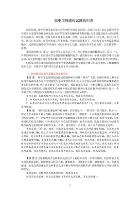 高中生物遗传试题的归类.doc