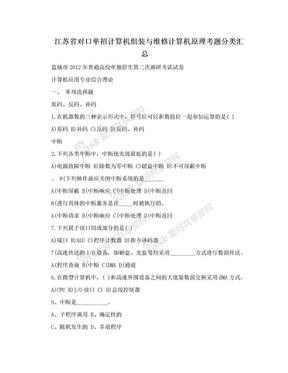 江苏省对口单招计算机组装与维修计算机原理考题分类汇总.doc