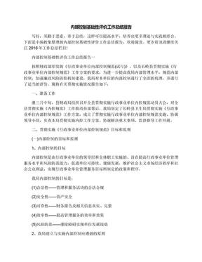 内部控制基础性评价工作总结报告.docx