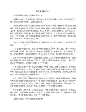 新学期黑板报材料.docx