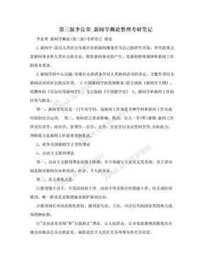 第三版李良荣_新闻学概论整理考研笔记.doc