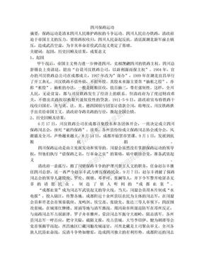 四川保路运动.doc