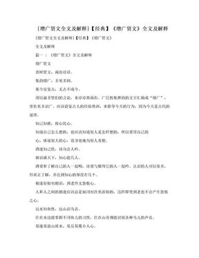 [增广贤文全文及解释]【经典】《增广贤文》全文及解释.doc