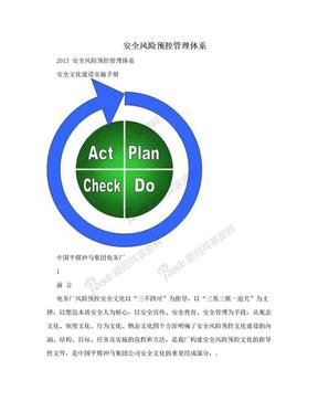 安全风险预控管理体系.doc