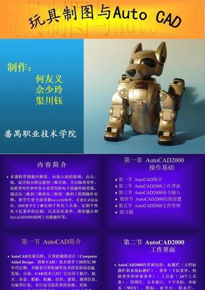 玩具制图与Auto_CAD.ppt