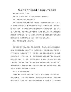 【入党积极分子竞选稿】入党积极分子竞选演讲.doc