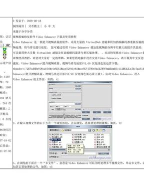 马赛克修复软件Video Enhancer使用教程.doc