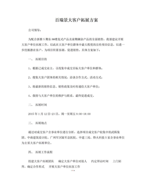 20150105百瑞景大客户拓展方案.doc