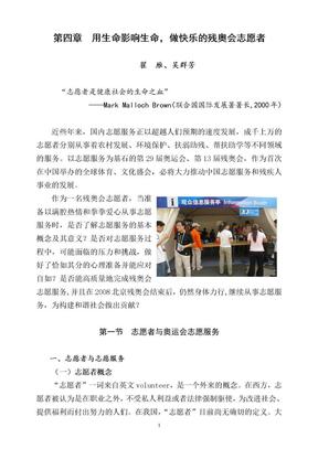 北京残奥会志愿者培训教材第四章.doc