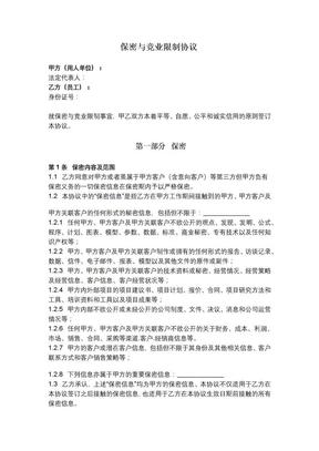 2019年新保密与竞业限制协议.docx