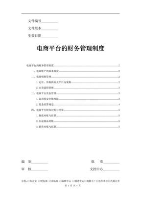 电商平台财务管理制度.pdf.pdf