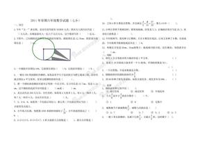 七小六年级数学试题及答案.doc