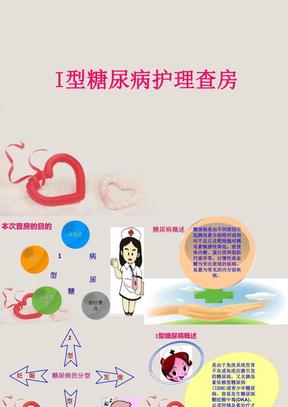 1型糖尿病病人护理查房.ppt