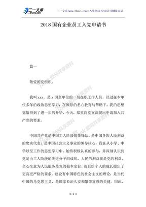2018国有企业员工入党申请书.docx