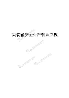 集装箱安全生产管理制度.doc