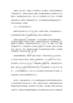春运期间深圳或遇阶段性阴雨寒冷天气.doc