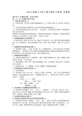 苏教版初二生物下册知识点归纳.doc