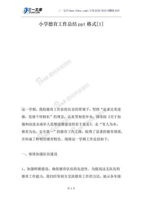 小学德育工作总结ppt格式[1].docx