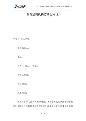 教育培训机构劳动合同[1].docx