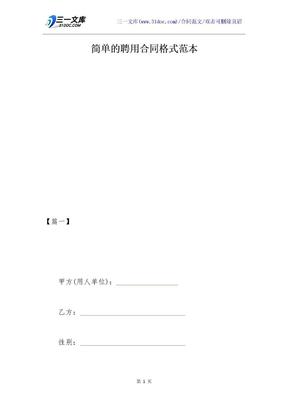简单的聘用合同格式范本.docx