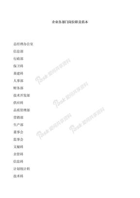 企业各部门岗位职责范本.doc